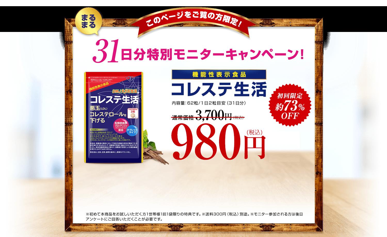 31日分特別モニターキャンペーン コレステ生活