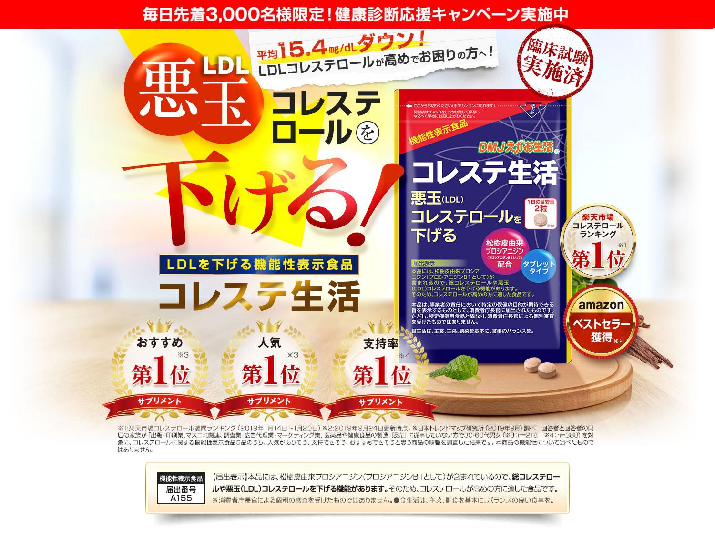 コレステ生活 悪玉コレステロールを下げる!機能性表示食品