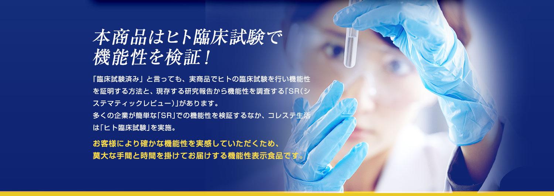 本商品はヒト臨床試験で機能性を検証!
