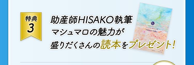 特典3 助産師HISAKO執筆マシュマロの魅力が盛りだくさんの読本をプレゼント!