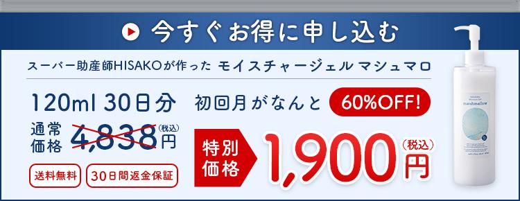 今すぐお得に申し込む スーパー助産師HISAKOが作った モイスチャージェル マシュマロ 初回月がなんと60%OFF! 特別価格 1,900円(税込)