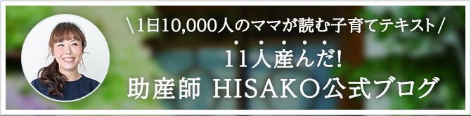 1日10,000人のママが読む子育てテキスト 11人産んだ!助産師 HISAKO公式ブログ