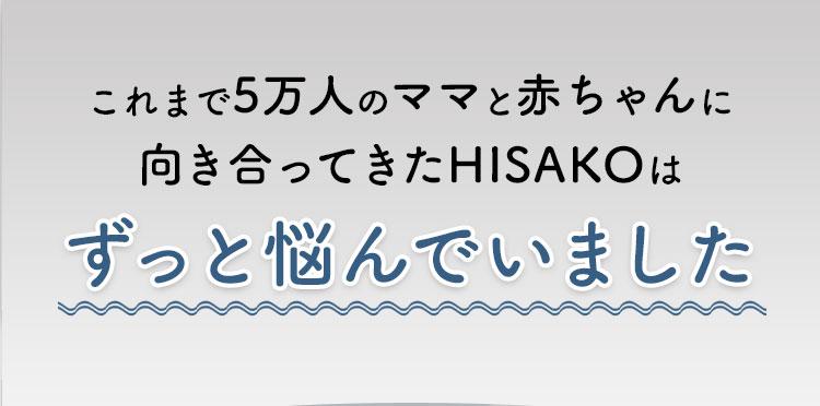 これまで5万人のママと赤ちゃんに向き合ってきたHISAKOはずっと悩んでいました