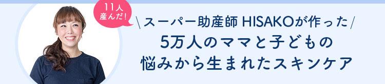 11人産んだ!スーパー助産師 HISAKOが作った5万人のママと子どもの悩みから生まれたスキンケア