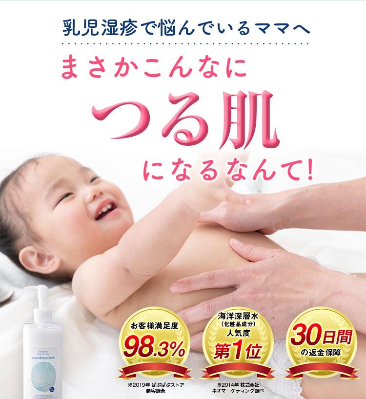 乳児湿疹で悩んでいるママへ まさかこんなにつる肌になるなんて!