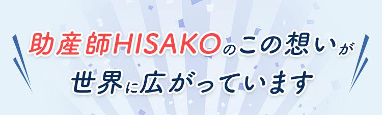 助産師HISAKOのこの想いが世界に広がっています