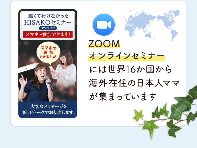 ZOOMオンラインセミナー には世界16か国から海外在住の日本人ママが集まっています