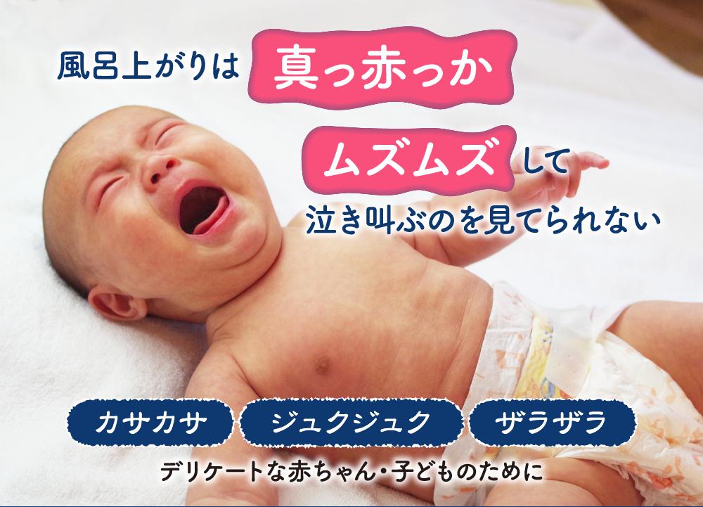 風呂上がりは真っ赤っかムズムズして泣き叫ぶのを見てられない カサカサ ジュクジュク ザラザラ デリケートな赤ちゃん・子どものために