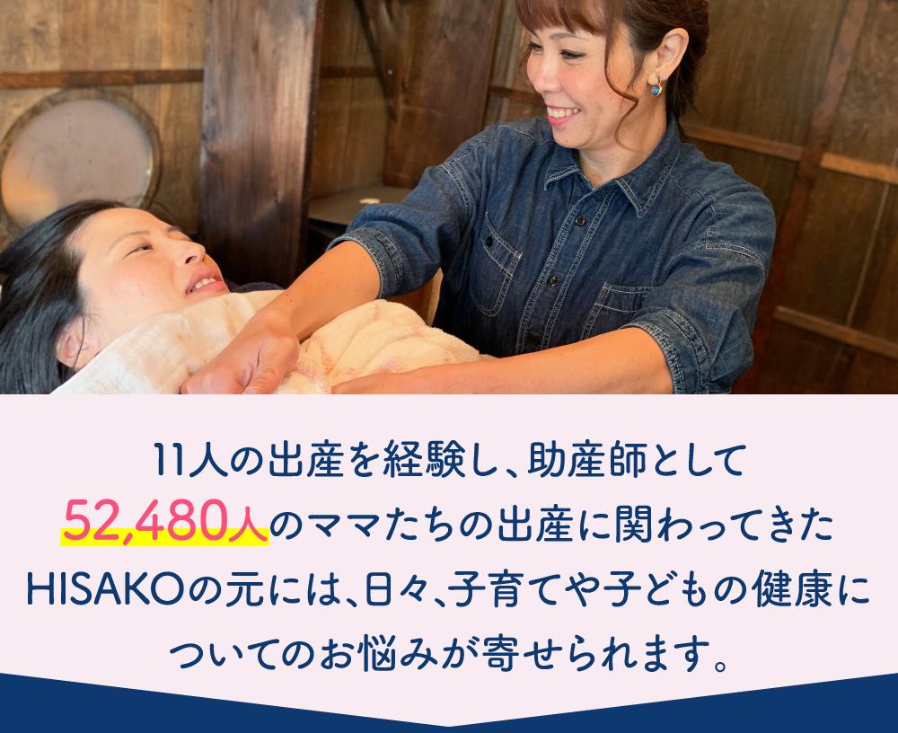 11人の出産を経験し、助産師として52,480人のママたちの出産に関わってきたHISAKOの元には、日々、子育てや子どもの健康についてのお悩みが寄せられます。