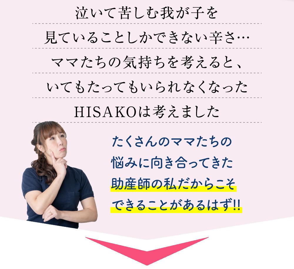 泣いて苦しむ我が子を見ていることしかできない辛さ…ママたちの気持ちを考えると、いてもたってもいられなくなったHISAKOは考えました たくさんのママたちの悩みに向き合ってきた助産師の私だからこそできることがあるはず!!