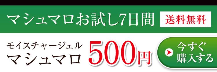 マシュマロお試し7日間 モイスチャージェル マシュマロ 20ml 500円