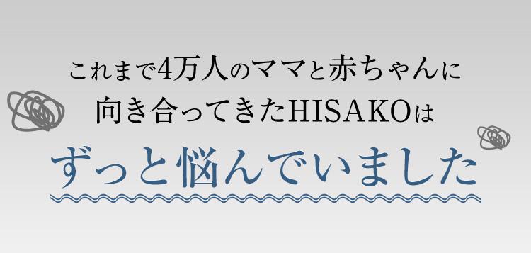 これまで4万人のママと赤ちゃんに向き合ってきたHISAKOはずっと悩んでいました