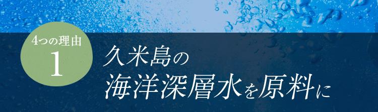 久米島の海洋深層水を原料に