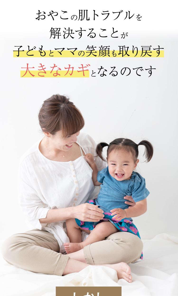 親子の肌トラブルを解決することが子どもとママの笑顔も取り戻す大きなカギとなるのです