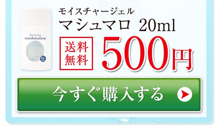 モイスチャージェル マシュマロ 20ml 500円