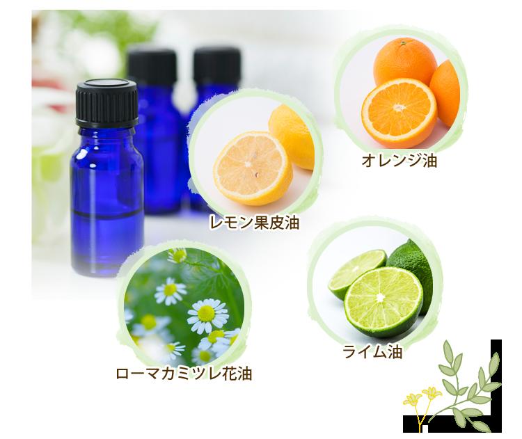 レモン果皮油 オレンジ油 ローマカミツレ花油 ライム油