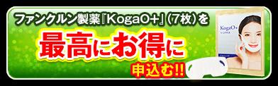 ファンクルン製薬『KogaO+』(7枚)を最高にお得に申込む