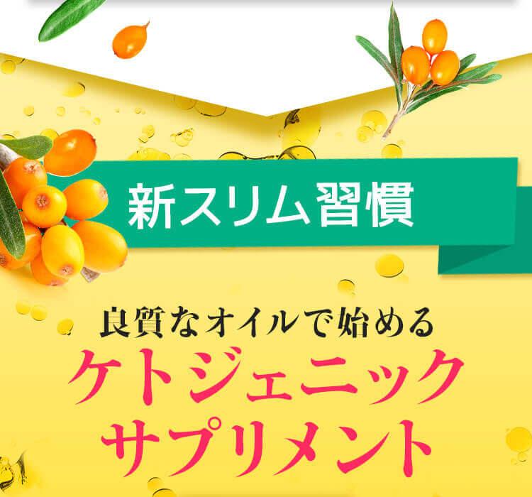 新スリム習慣 良質なオイルで始めるケトジェニックサプリメント