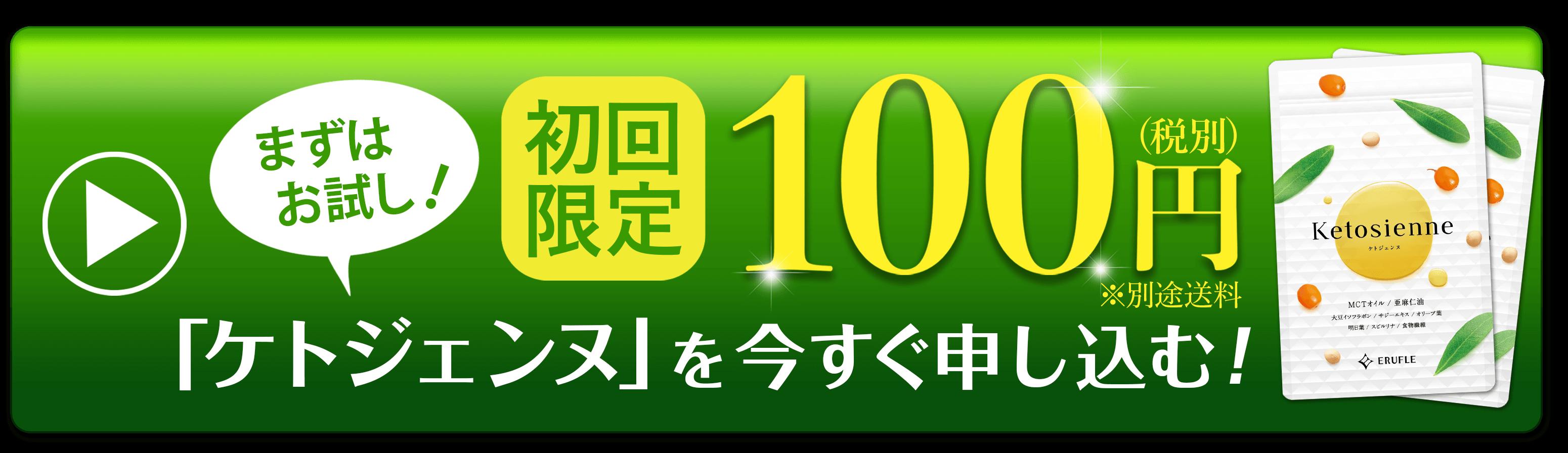 初回限定 ケトジェンヌ100円の特別価格