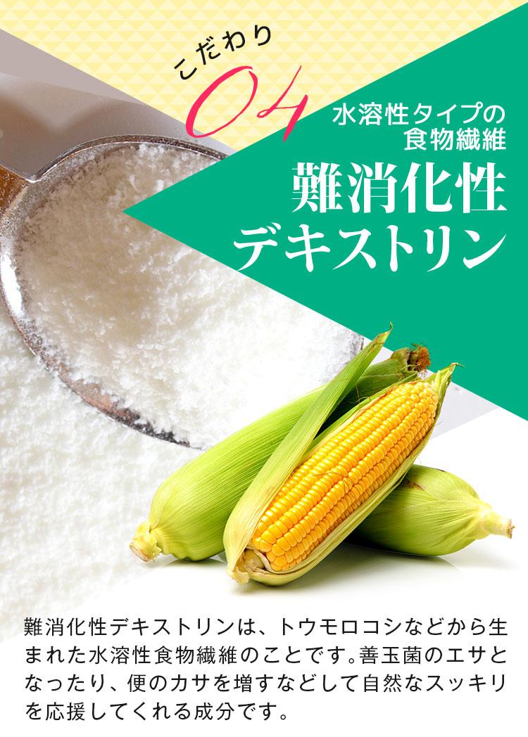 水溶性タイプの食物繊維 難消化性デキストリン
