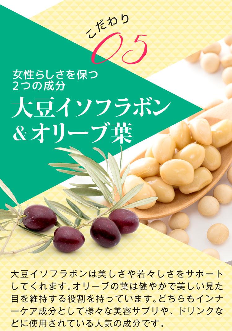 女性らしさを保つ2つの成分 大豆イソフラボン&オリーブ葉