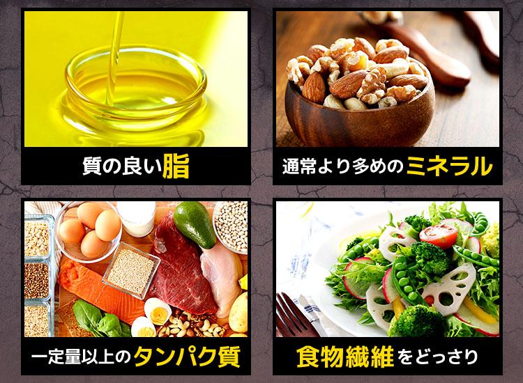 質の良い油・通常より多めのミネラル・一定量以上のタンパク質・食物繊維をどっさり