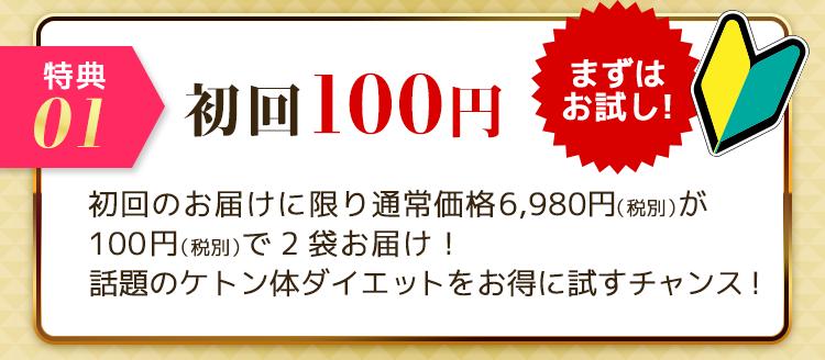 初回100円