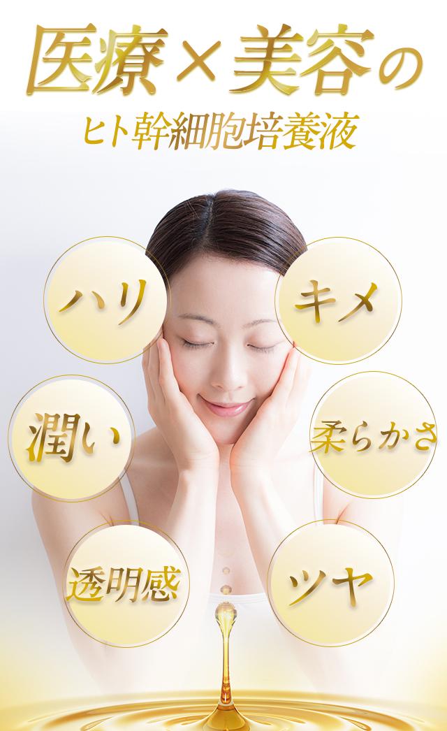 ヒト幹細胞培養液が美肌の6つの条件叶えます!