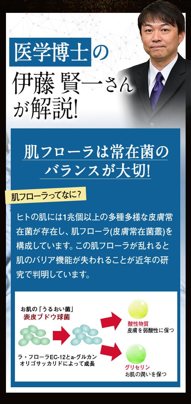 医学博士の伊藤賢一さんが解説!
