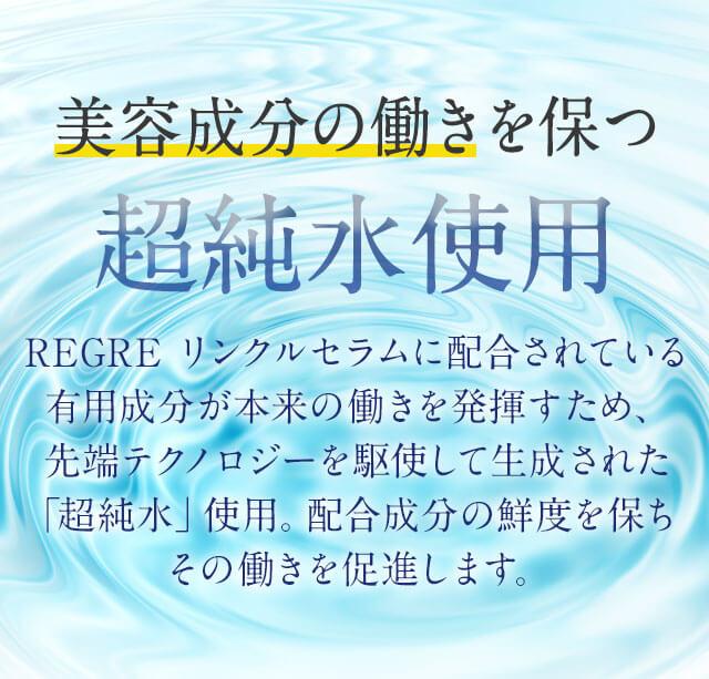美容成分の働きを保つ超純水使用