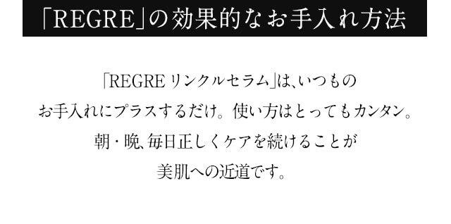 「REGRE」の効果的なお手入れ方法