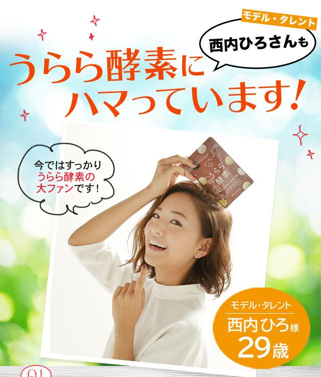 モデル・タレント西内ひろさんも「うらら酵素」に納得!!