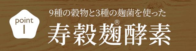 寿穀麹酵素