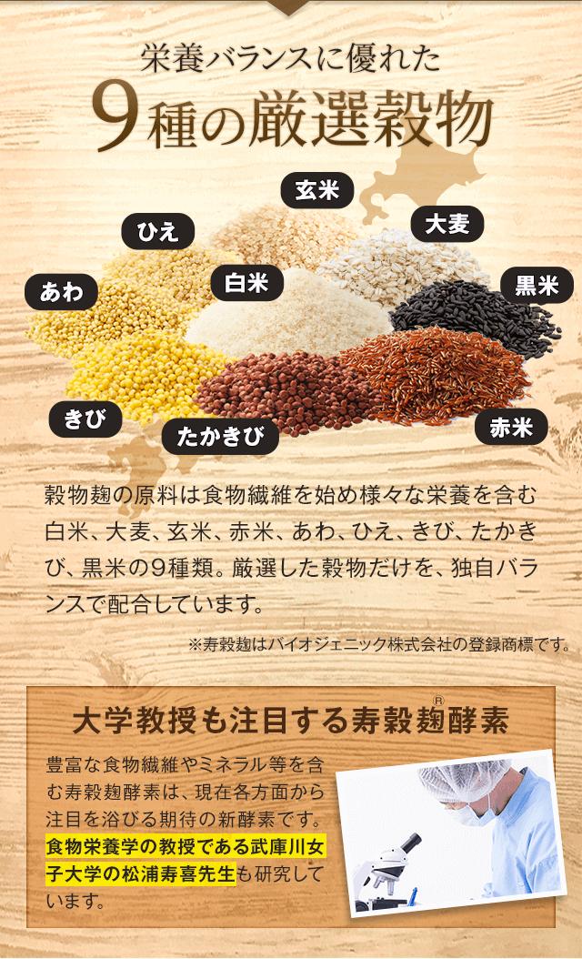 栄養バランスに優れた9種の国産穀物