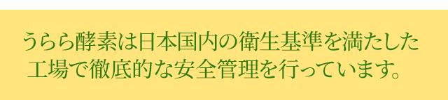 うらら酵素は日本国内の衛生基準を満たした工場で徹底的な安全管理を行っています