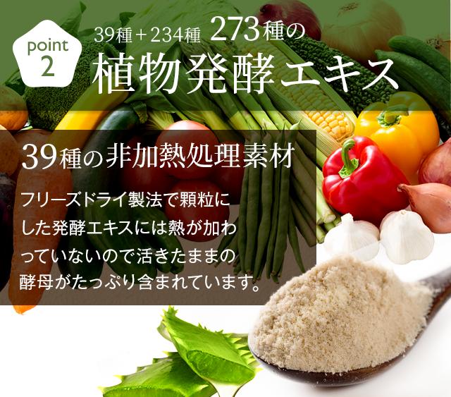 272種の植物発酵エキス