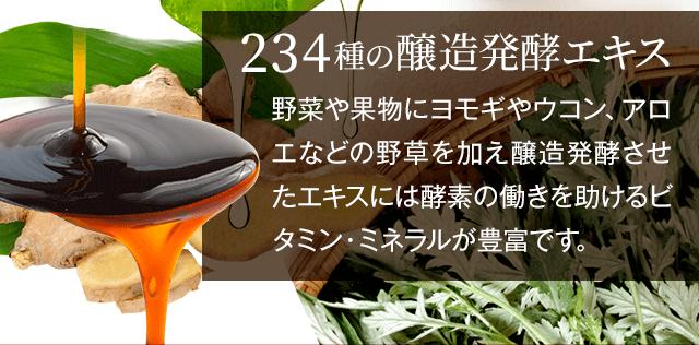 39種の非加熱処理素材 233種の醸造発酵エキス