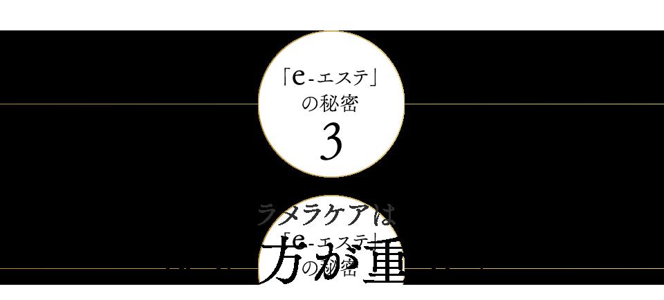 「e-エステの秘密」3