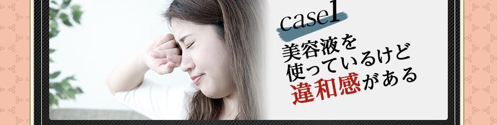 case1:美容液が違和感