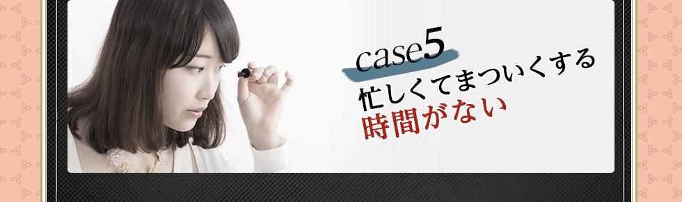 case5:忙しくてまついくする時間がない