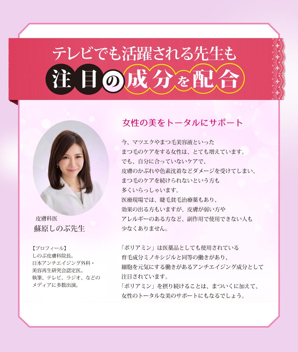 皮膚科医 蘇原しのぶ先生 女性の美をトータルにサポート