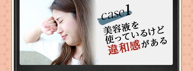 case1:美容液使って違和感がある