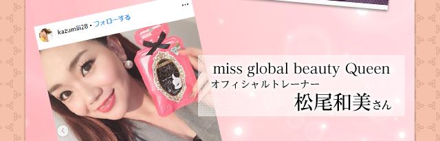 ミスグローバルビューティークイーンオフィシャルトレーナー松尾和美さん