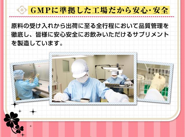 GMPに準拠した工場だから安心・安全 原料の受け入れから出荷に至る全工程において品質管理を徹底し、皆様に安心安全にお飲みいただけるサプリメントを製造しています。