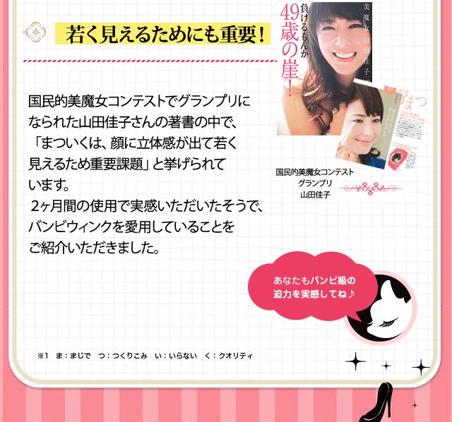 愛用者の声から開発!史上初まついく※1サプリ いち早く日本でビタミンB群のサプリメントを開発したオルトが、「まついく」※1用に配合したサプリメントです。女性は毎日のメイクなどで様々なダメージを受けています。自らが持つ本来のエネルギーを呼び覚ますビオチン※2、ポリアミン、亜鉛、その他ビタミン、ミネラル、アミノ酸を独自のバランスで配合しました。私自身も使用しており、手放せません。自信作です。※1:まじで つ:つくりこみ い:いらない く:クオリティ※2:ビオチン(栄養機能食品) オルト株式会社商品開発 富田貴代 あなたもバンビ級の迫力を実感してね♪