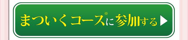 バンビウィンク定期お届けコース 毎月1個お届けコースが初回限定980円