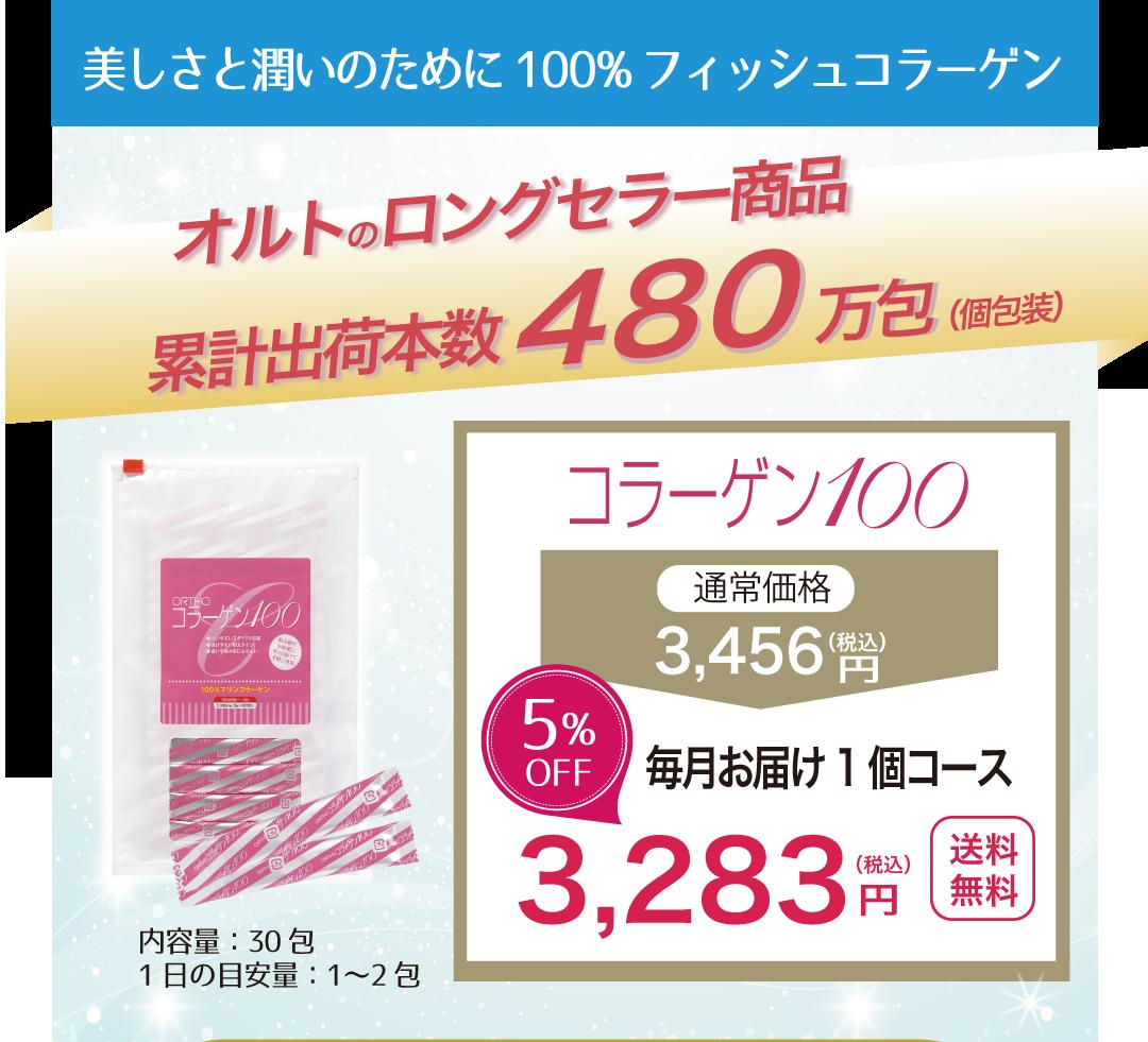 コラーゲン100 毎月1個お届け定期コース 5%オフ3283円