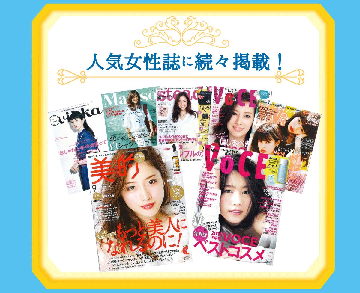 やかないサプリは、人気の雑誌に続々紹介されています。