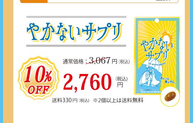 やかないサプリ、1個3067円が 税込2760円に! お得に始めるチャンス。