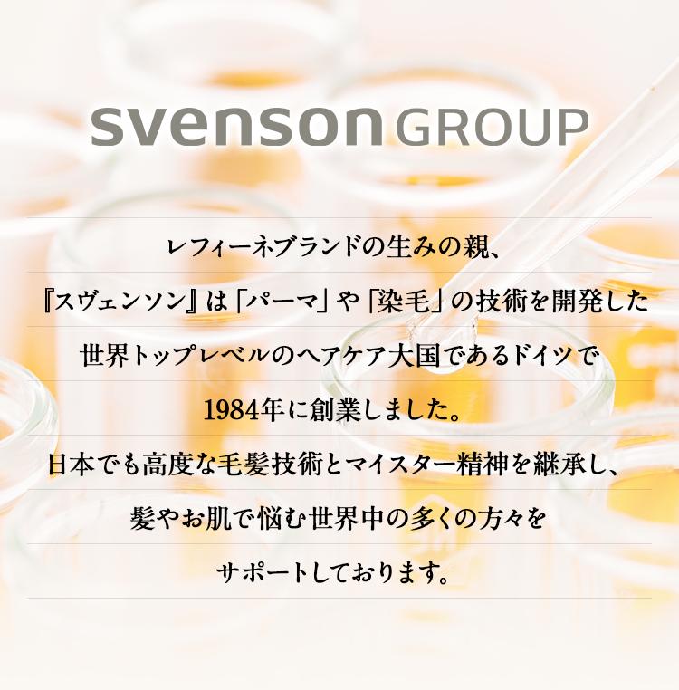 svenson GROUP レフィーネブランドの生みの親、『スヴェンソン』は「パーマ」や「染毛」の技術を開発した世界トップレベルのヘアケア大国であるドイツで1984年に創業しました。日本でも高度な毛髪技術とマイスター精神を継承し、髪やお肌で悩む世界中の多くの方々をサポートしております。